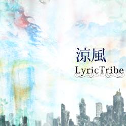 涼風 lyrictribe