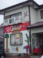 GOバーガー入口