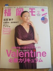 福岡モン表紙