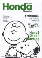 honda Magazine表紙