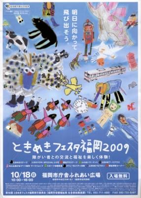 ときめきフェスタ2009