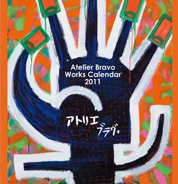 2011カレンダー表紙