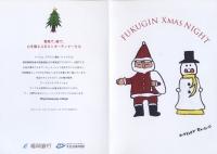 福銀クリスマスカード赤外