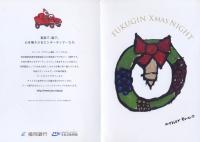 福銀クリスマスカード緑外
