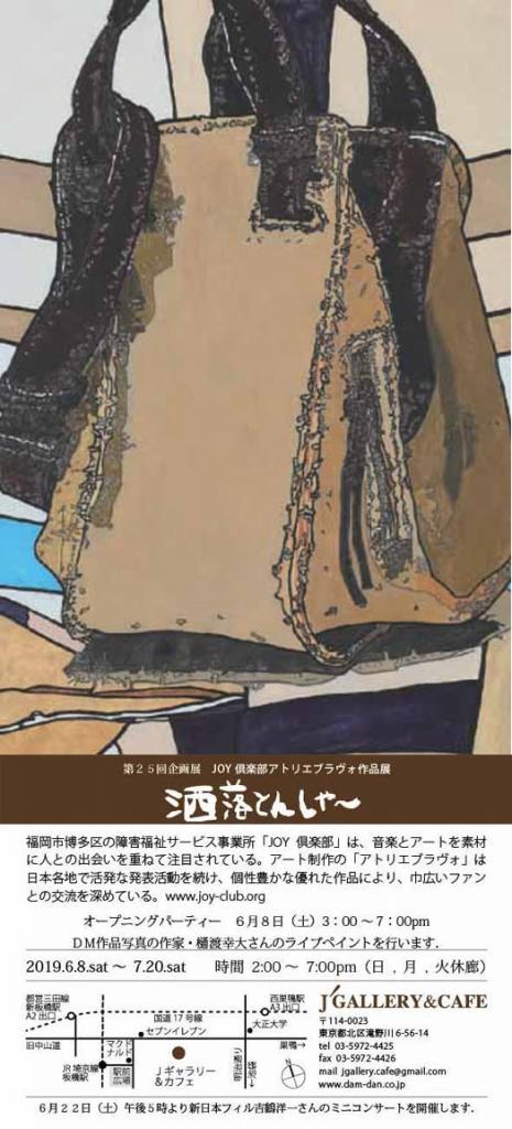洒落とんしゃ〜DM.jpg