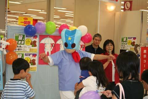 2008歯の健康展