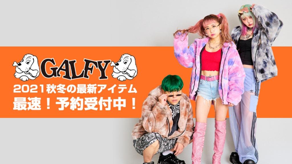 GALFY (ガルフィー) 2021AW Collection ゲキクロ通販サイトにて #最速 予約受付中!オススメアウター4選をご紹介!