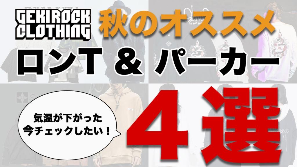 【オススメ4選!】ゲキクロ秋のロンT&パーカーをご紹介!