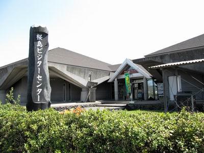 「桜島ビジターセンター」の画像検索結果