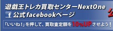 遊戯王カード買取センターNextoneのfacebookキャンペーン