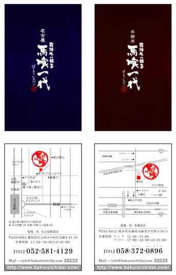 炭火焼飛騨牛専門店!ショップカードデザイン! | ark design