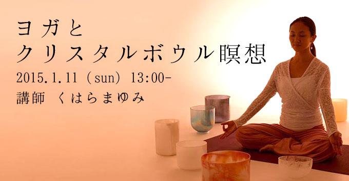 くはらまゆみ ヨガとクリスタルボウル瞑想