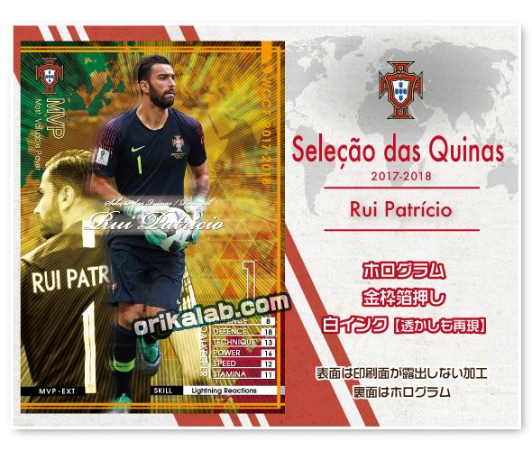 ポルトガル代表 | WCCFオリカラボとは、自分だけのオリカの ...