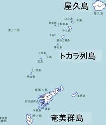 ★秘境トカラ列島有人全7島 (宝島・小宝島・悪石島・諏訪之 ...