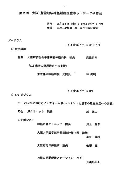 第2回大阪・豊能地域神経難病医療ネットワーク研修会 | (医)拓 ...