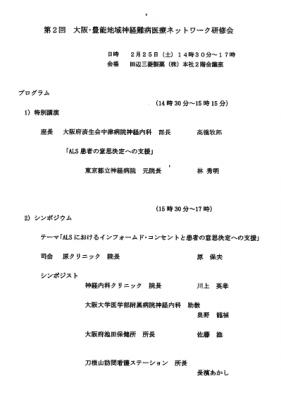 2012年02月の記事 | (医)拓海会 神経内科クリニック スタッフ ...