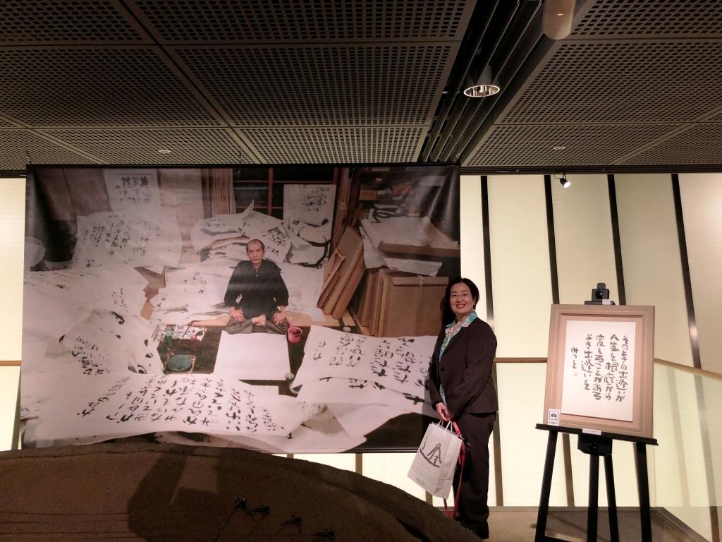 相田みつを美術館に行きました 京都 嘉祥菓子 養老軒