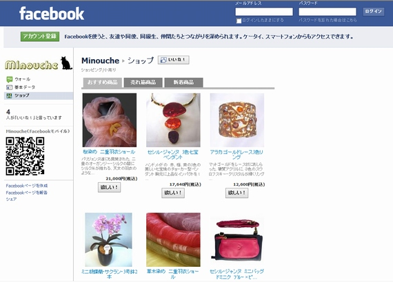 facebook minouche フェイスブック ミヌーシュ