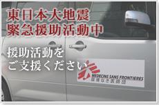 国境なき医師団 東北関東大震災 緊急支援 <ミヌーシュ>