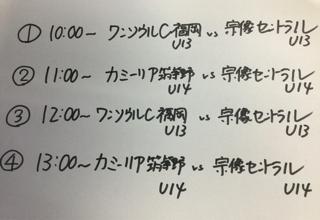 12/24(月祝)U-13