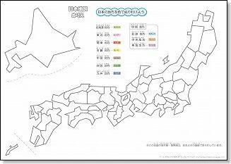 プリント 都道府県 テスト プリント : 日本地図ぬりえ【日本の地方区 ...