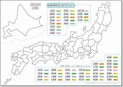 日本地図ぬりえ【日本の地方区 ...