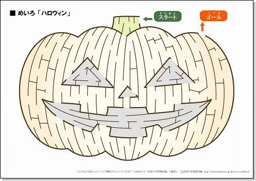 漢字 漢字 小1 : ハロウィンの迷路を無料ダウンロードできます ...