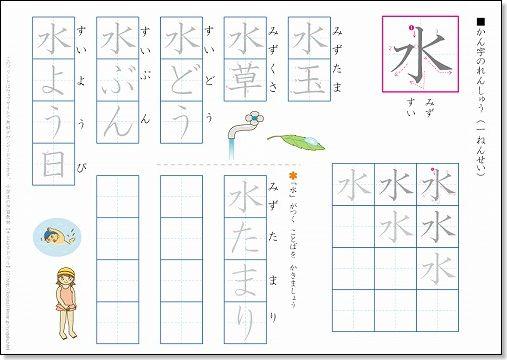 小学1年生の漢字練習プリント ...