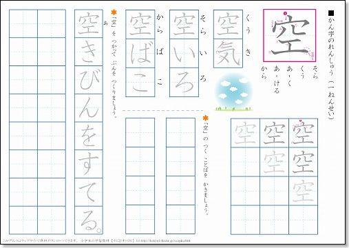 漢字 漢字練習ノート ダウンロード : 小学1年生の漢字練習プリント ...