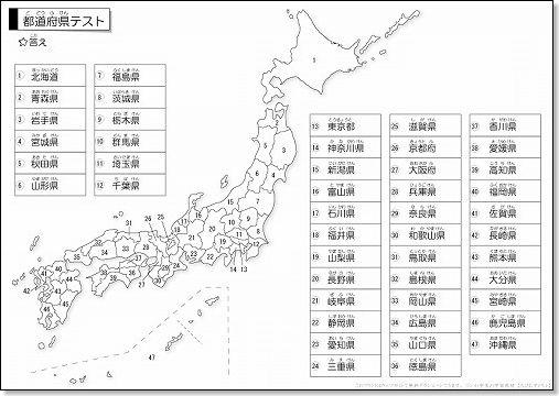 漢字 3年生の漢字テスト : 日本地図(都道府県)テスト ...