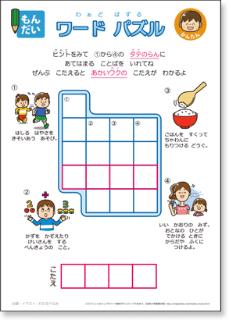 幼児用クロスワードパズル他 ...