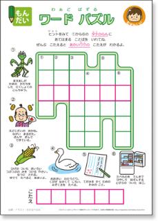 小学生 小学生 クロスワード : 幼児用クロスワードパズル他 ...