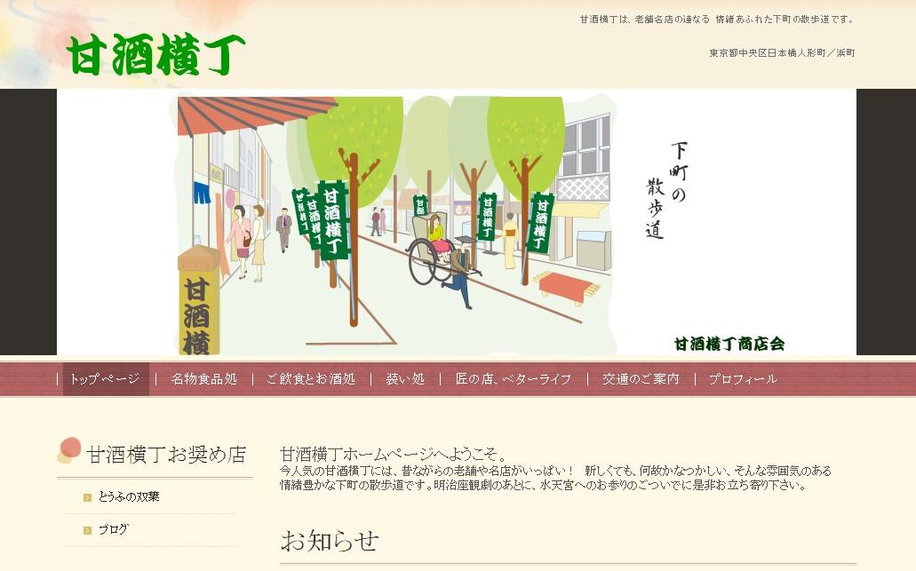 甘酒横丁ホームページ