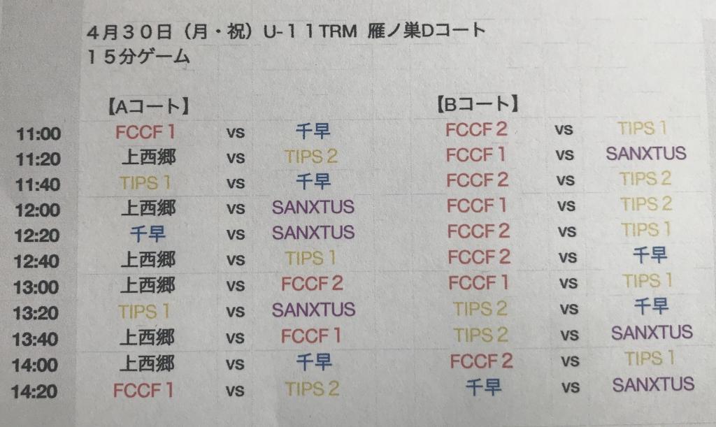 4/30(月・祝)TRMスケジュール