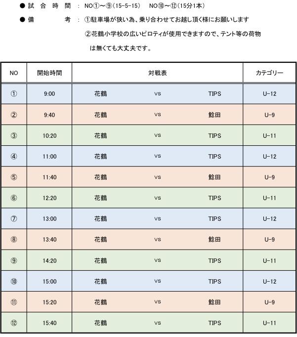 5/13(日)TRMスケジュール