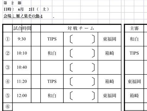 6/2(土)U-10リーグ