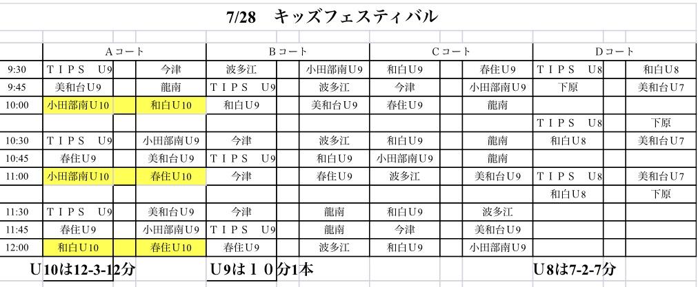 7/28(土)キッズフェスタ