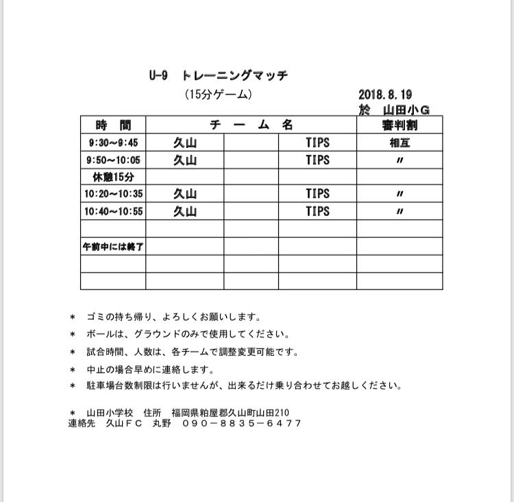 8/19(日) U-9 山田小TRM