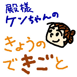 殿様ケンちゃんのきょうのできごと (2021/9/20)