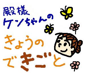 殿様ケンちゃんのきょうのできごと (2021/3/8)