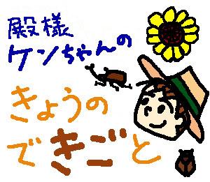 殿様ケンちゃんのきょうのできごと (2021/8/2)