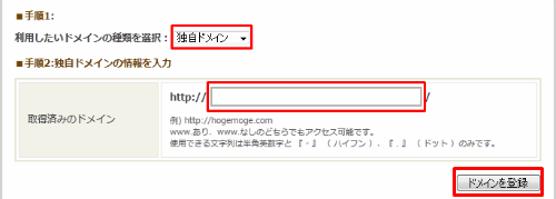 管理者ページドメイン登録.png