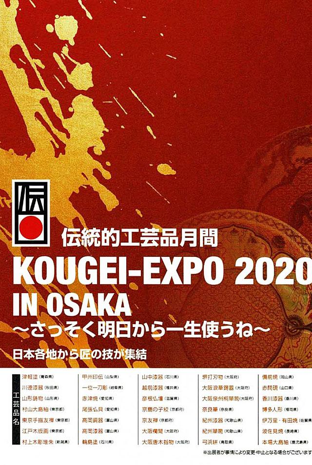 伝統的工芸月間 KOUGEI-EXPO 2020 IN OSAKA のご案内