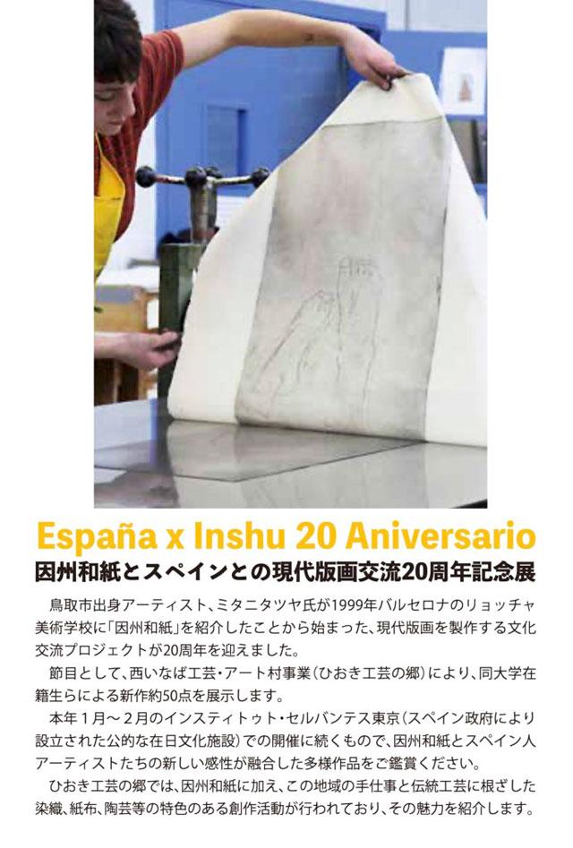 因州和紙とスペインとの現代版画交流20周年記念展
