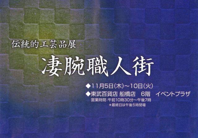 東武百貨店船橋店で、伝統的工芸品展「凄腕職人街」のご案内