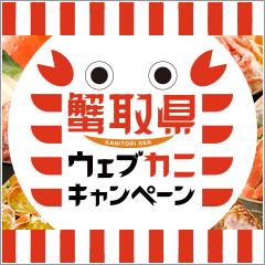 47clubで「蟹取県 ウェブカニキャンペーン」開催中!
