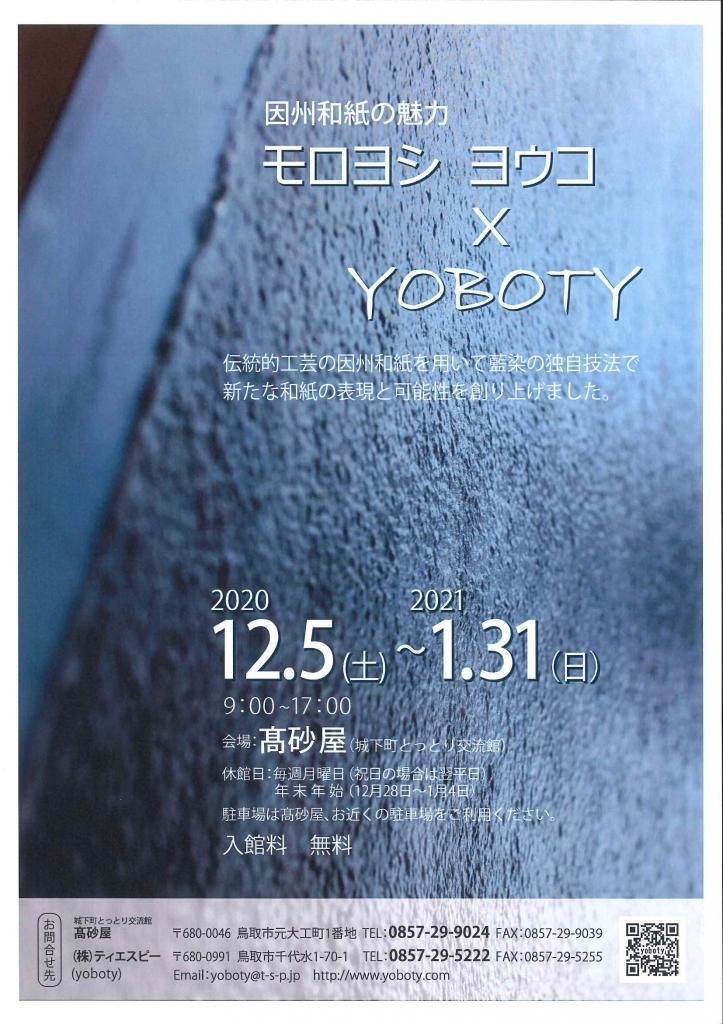 「因州和紙の魅力 モロヨシ ヨウコ × YOBOTY」のご案内