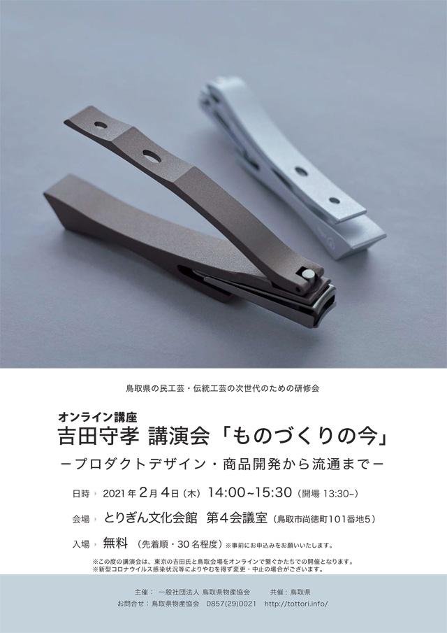 吉田守孝氏 オンライン講演会「ものづくりの今」-プロダクトデザイン・商品開発から流通まで- のご案内