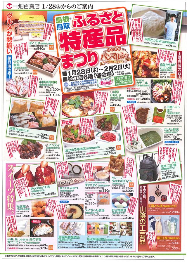 島根・鳥取「ふるさと特産品まつり」開催中!