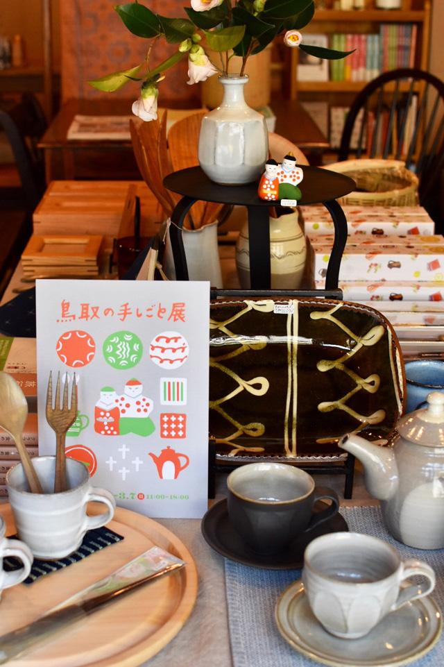 松山の工藝ROSAにて「鳥取の手しごと展」 online store も開催中!